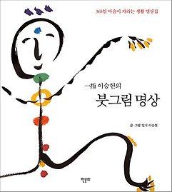 일지 이승헌의 붓그림 명상