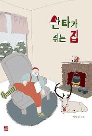 산타가 쉬는 집
