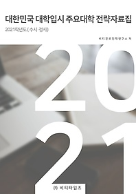 "<font title=""2021 대한민국 대학입시 주요대학 전략자료집 - 수시 정시"">2021 대한민국 대학입시 주요대학 전략자료...</font>"