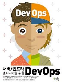 서버/인프라 엔지니어를 위한 DevOps