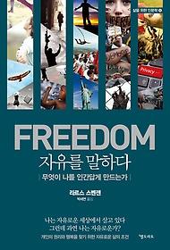 자유를 말하다