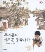 우체통과 이주홍 동화나라