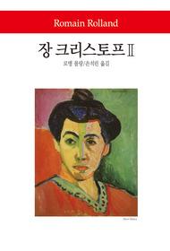장 크리스토프 Ⅱ