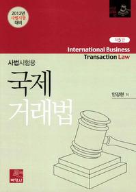 사법시험용 국제거래법
