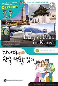 다나의 한국 생활 일기 = Diary of Dana in Korea