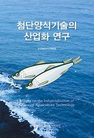 첨단양식기술의 산업화 연구
