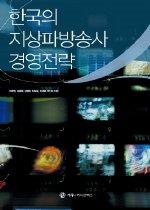 한국의 지상파방송사 경영전략