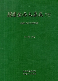 한국금석문집성 13