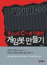 Visual C++를 이용한 게임봇 만들기