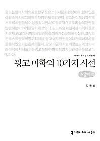 광고 미학의 10가지 시선 (큰글씨책)