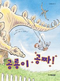 공룡이 공짜!