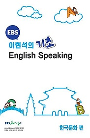 "<font title=""EBS 이현석의 기초 English Speaking - 한국문화편"">EBS 이현석의 기초 English Speaking - 한...</font>"
