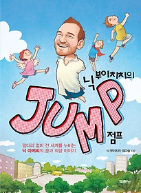 닉 부이치치의 점프