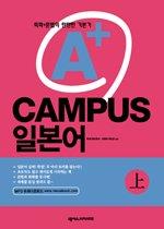 A+ 캠퍼스 일본어 上(상) (교재+CD:1)