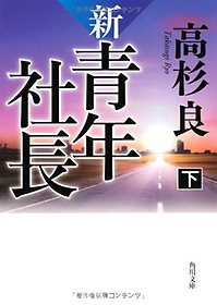 新.靑年社長 下 (角川文庫)