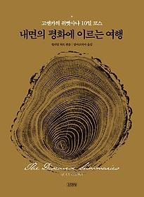 고엔카의 위빳사나 10일 코스 (큰 활자본)