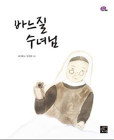 바느질 수녀님