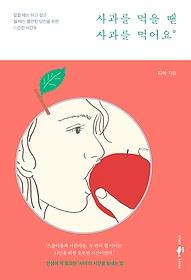사과를 먹을 땐 사과를 먹어요 :일할 때는 쉬고 싶고 쉴 때는 불안한 당신을 위한 느슨한 시간표