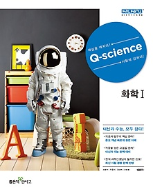 Q - science 고등 화학 1 (2018년용)