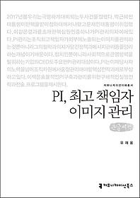 PI, 최고 책임자이미지 관리 (큰글씨책)