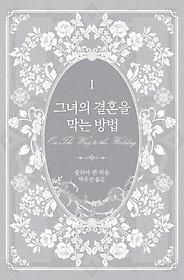 """<font title=""""그녀의 결혼을 막는 방법 (브리저튼 시리즈 8) 1권"""">그녀의 결혼을 막는 방법 (브리저튼 시리...</font>"""