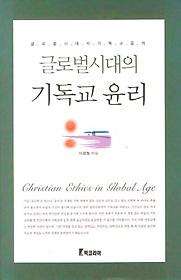 글로벌시대의 기독교 윤리