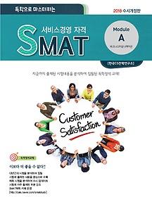 "<font title=""2018 독학으로 마스터하는 SMAT 서비스경영 자격 Module A - 비즈니스커뮤니케이션"">2018 독학으로 마스터하는 SMAT 서비스경영...</font>"