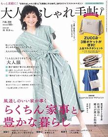 [한정수량 초특가] 大人のおしゃれ手帖 - 2019년 7월호 (부록 : ZUCCa 포셰트)