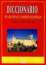 스페인어 언어학 문법 사전