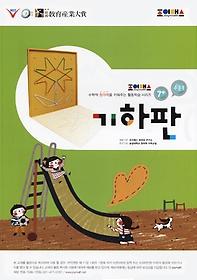 조이매스 기하판 수준1 (교재)
