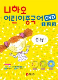 "<font title=""니하오 어린이 중국어 1, 2, 3 DVD:3 (교재별매)"">니하오 어린이 중국어 1, 2, 3 DVD:3 (교재...</font>"