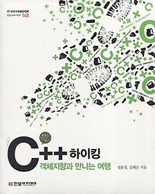 C++ 하이킹