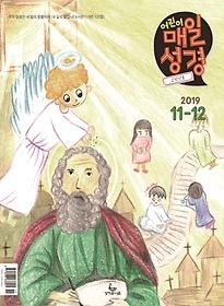 어린이 매일성경 (격월간) 11,12월호- 고학년용(4~6학년)