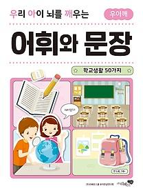 "<font title=""우리 아이 뇌를 깨우는 어휘와 문장 - 학교생활 50가지"">우리 아이 뇌를 깨우는 어휘와 문장 - 학교...</font>"