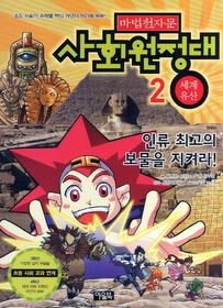 마법천자문 사회원정대 2 - 세계유산