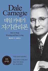 [90일 대여] 데일 카네기 자기관리론