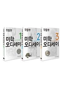 미학 오디세이 20주년 기념판 1~3권 세트