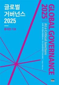 글로벌 거버넌스 2025