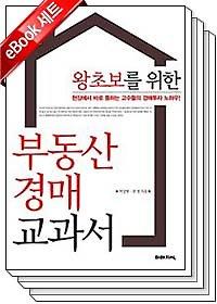 [90일 대여] 부동산 경매 세트 (전3권)