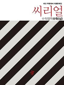 씨리얼 수학영역 고등 수학 (상/ 2020)