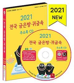 2021 전국 금은방 귀금속 주소록 CD