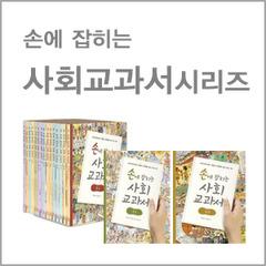 손에 잡히는 사회 교과서 시리즈 15권 세트