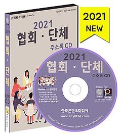 2021 협회 단체 주소록 CD