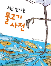 처음 만나는 물고기 사전