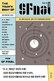에스에프널 SFnal2021 Vol. 2