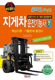 2015 지게차 운전기능사 필기 (8절)