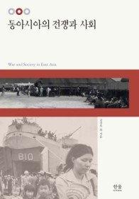 동아시아의 전쟁과 사회