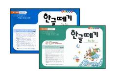 고급단계 한글떼기 (완전개정판) 제 7,8과정 패키지 (전2권)