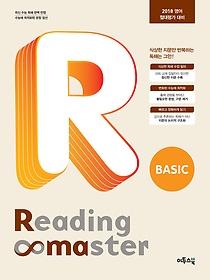 리딩 마스터 Reading Master 베이직 BASIC