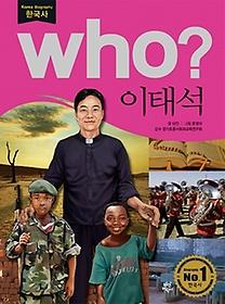 (who?)이태석 = Lee Taeseok